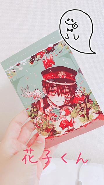 花子くんのポストカード可愛くない?の画像(プリ画像)