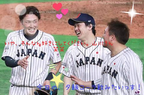 日米野球で、仲良く!の画像(プリ画像)