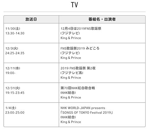 King&Prince  TV出演予定📺の画像(プリ画像)