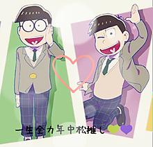 学生年中松💚💜の画像(えいがのおそ松さんに関連した画像)