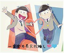 長兄松❤️💙の画像(えいがのおそ松さんに関連した画像)