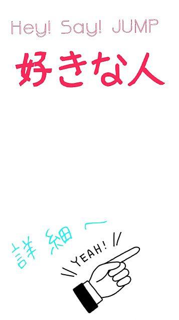 Hey! Say! JUMP好きな人💕の画像(プリ画像)