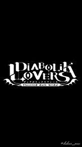DIABOLIK LOVERSの画像(プリ画像)