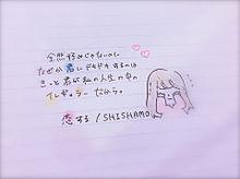 恋する/SHISHAMOの画像(邦ROCKに関連した画像)