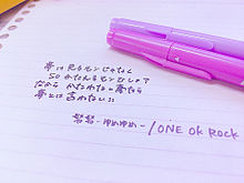 ONE OK ROCK/努努ーゆめゆめーの画像(邦ROCKに関連した画像)
