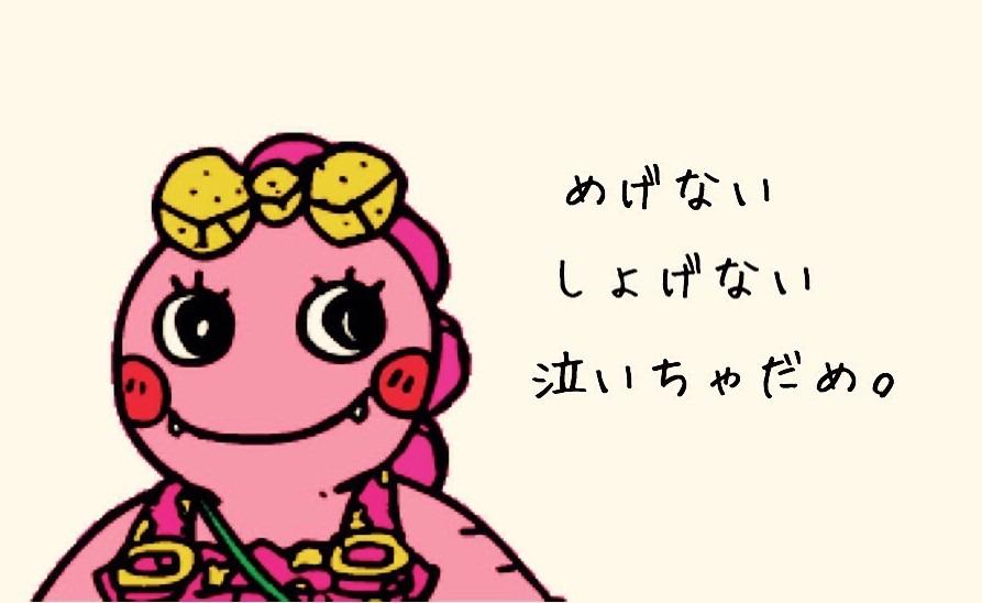 がんこちゃんの画像(プリ画像)