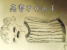 落書き女の子の画像(ぱっつん前髪に関連した画像)