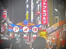 アメ横でーす!上野!!の画像(上野に関連した画像)