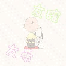 ♥友希&友確♥の画像(ARASHICに関連した画像)