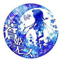 蒼姫ラピス月加工の画像(プリ画像)