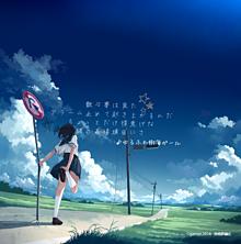ゆるふわ樹海ガール(第2弾)の画像(プリ画像)