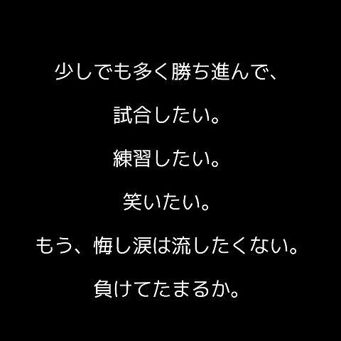 部活🏀の画像(プリ画像)