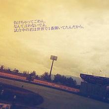 野球⚾️の画像(プリ画像)