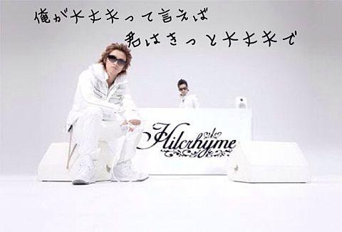Hilcrhyme/大丈夫の画像(プリ画像)