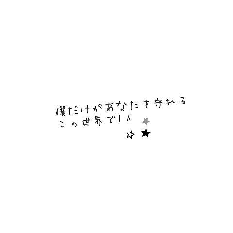 FOREVERMINE/増田貴久の画像 プリ画像