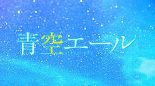 青空エールっっ!の画像(プリ画像)