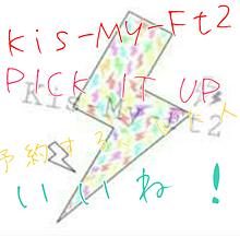 PICK IT UPの画像(プリ画像)