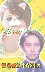 Merry X'masの画像(三宅健に関連した画像)