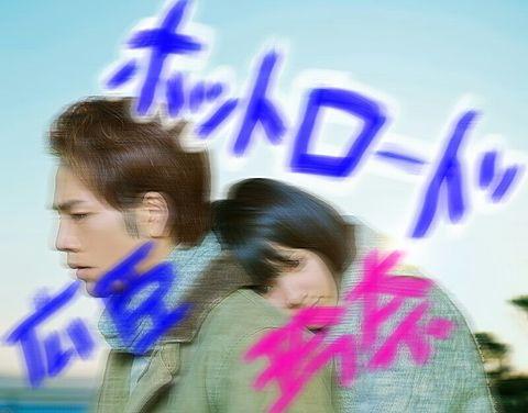 ホットロード      保存→いいね♡の画像(プリ画像)