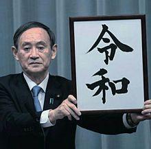 遅いけど須田官房長官 令和おめでとうの画像(遅いに関連した画像)