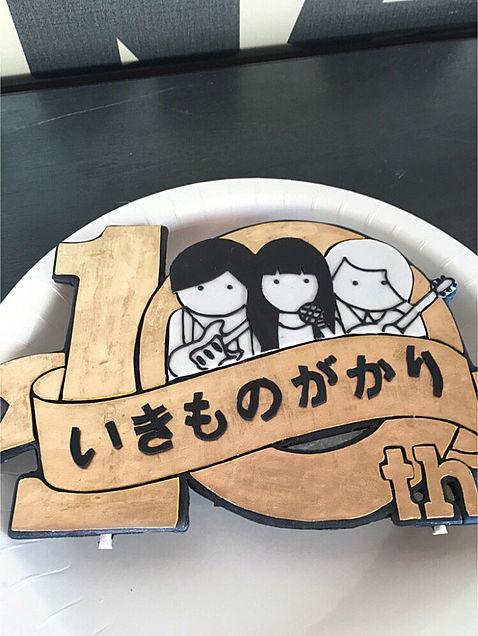 いきものがかり10周年記念日の画像(プリ画像)