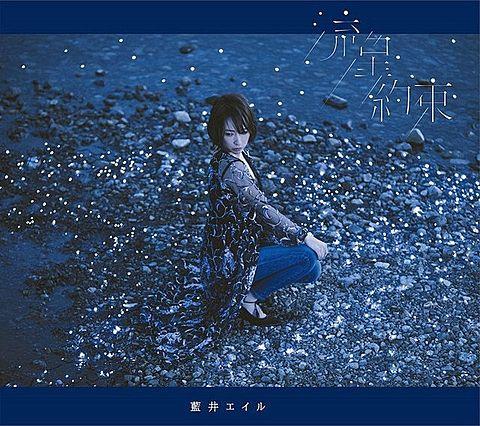 藍井エイルの画像(プリ画像)
