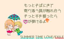 EXILE ♡ 歌詞画の画像(プリ画像)