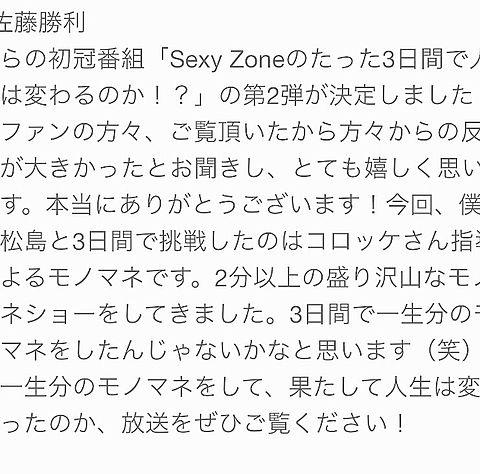 Sexyzone 冠番組 決定 5人の意気込みの画像(プリ画像)