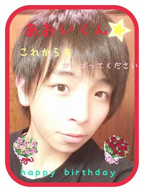 あおい君 誕生日おめでとう??(?????????????)??の画像(プリ画像)