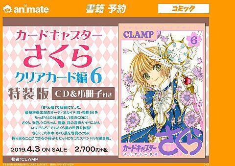 カードキャプターさくら クリアカード編 新刊6巻発売予定表紙の画像(プリ画像)
