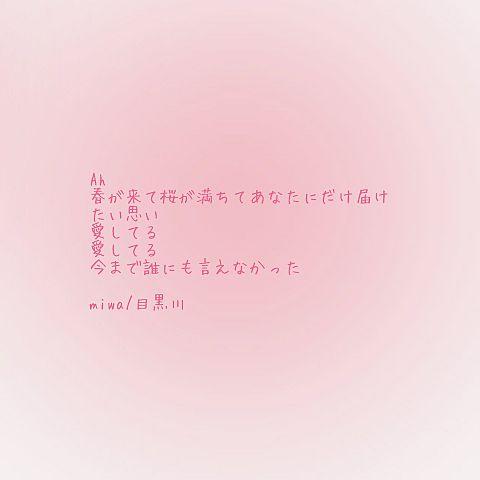 目黒川の画像 プリ画像