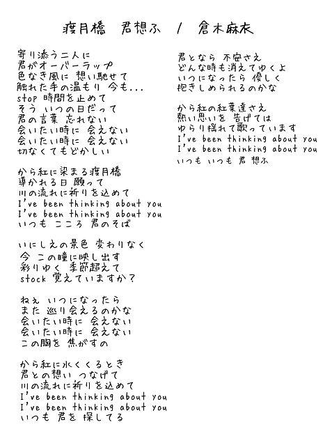 渡月橋  君想ふ  / 倉木麻衣の画像(プリ画像)