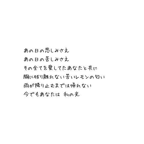 Lemon / 米津玄師の画像(プリ画像)
