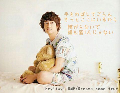 Hey!Say!JUMP 八乙女くんの画像(プリ画像)