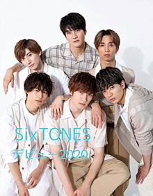 SixTONESデビュー2020おめでとうございますの画像(デビューに関連した画像)