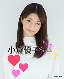 小倉優子の画像(小倉優子に関連した画像)