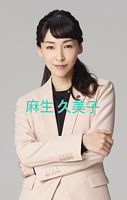 麻生 久美子 プリ画像
