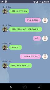 トーク画像 告白 Ver.谷口雄也の画像(プリ画像)