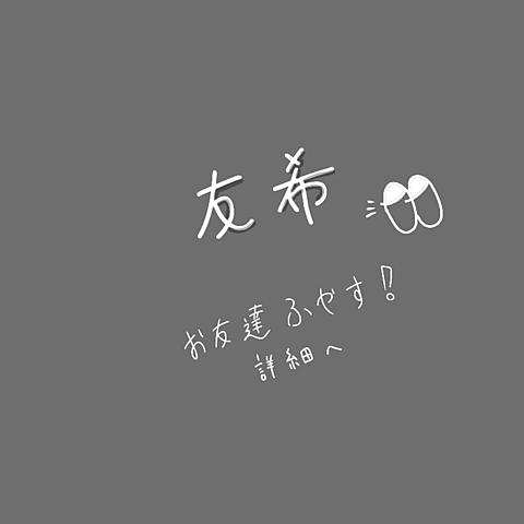 ともきっき♯詳細へ👀今相互の人でもおkの画像(プリ画像)
