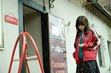 前田敦子 † 1310a セブンスコードの画像(黒沢清に関連した画像)