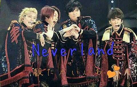 Neverland観た人いいね💕   詳細へ→の画像(プリ画像)