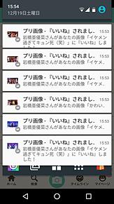 感謝感激!\♡/の画像(岩橋亜優菜に関連した画像)