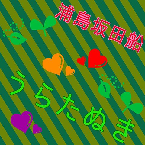 浦島坂田船の画像 プリ画像