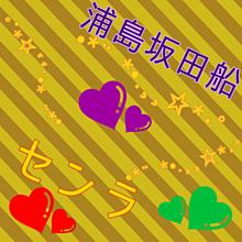 浦島坂田船の画像(うらたぬきに関連した画像)
