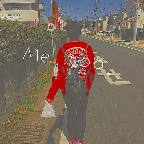 Me too.の画像 プリ画像