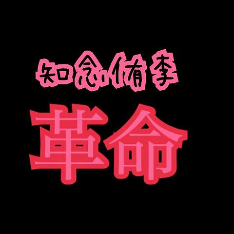 知念侑李・革命の画像(プリ画像)
