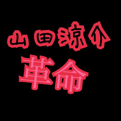 山田涼介・革命の画像(プリ画像)
