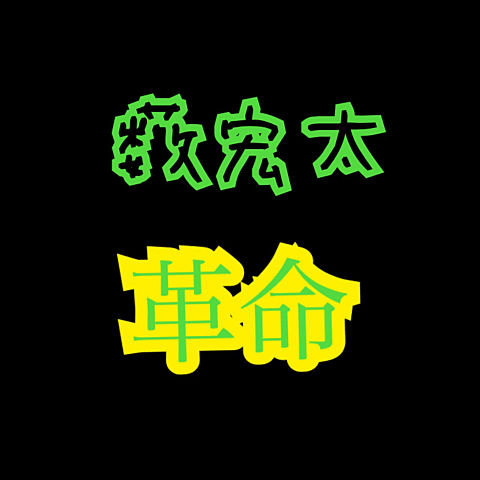 薮宏太・革命の画像(プリ画像)