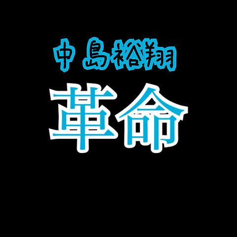 中島裕翔・革命の画像(プリ画像)