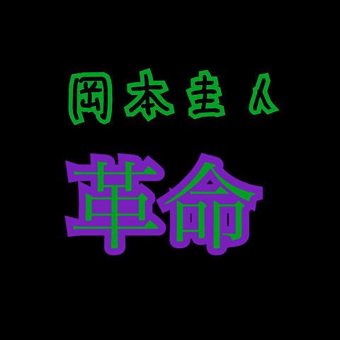 岡本圭人・革命の画像(プリ画像)